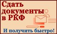 Курьер в РКФ. Родословные и сертификаты РКФ на собаку